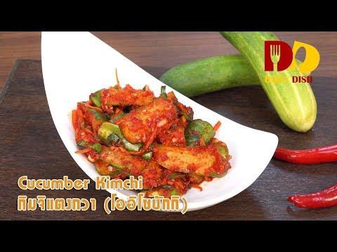 Cucumber Kimchi   Thai Food   กิมจิแตงกวา โออิโซบักกิ - วันที่ 15 Aug 2019