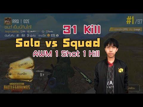 download PUBG M : RRQ D2E Solo vs Squad 31 Kill
