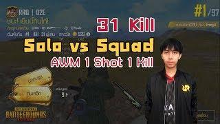 PUBG M : RRQ D2E Solo vs Squad 31 Kill