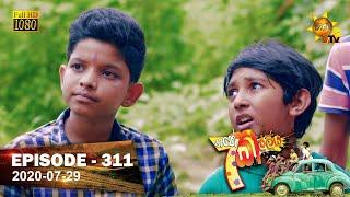 Hathe Kalliya | Episode 311 | 2020-07-29 Thumbnail