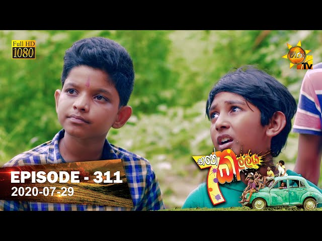 Hathe Kalliya | Episode 311 | 2020-07-29