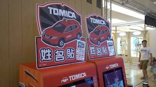 Tomica 2019多美小汽車節 新北板橋大遠百7F