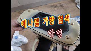 에나멜가방/지갑을 검정색으로 염색하는 방법(feat.유…
