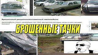 Брошенные автомобили Москвы - иномарки, жигули