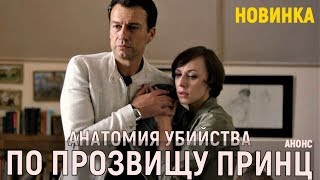 Анатомия убийства 2 . По прозвищу принц 1-2 серия (2019) анонс сериала