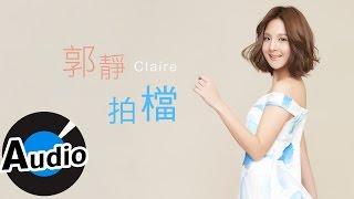郭靜 Claire Kuo - 拍檔 Partners (官方歌詞版) - 電視劇《後菜鳥的燦爛時代》片頭曲 thumbnail