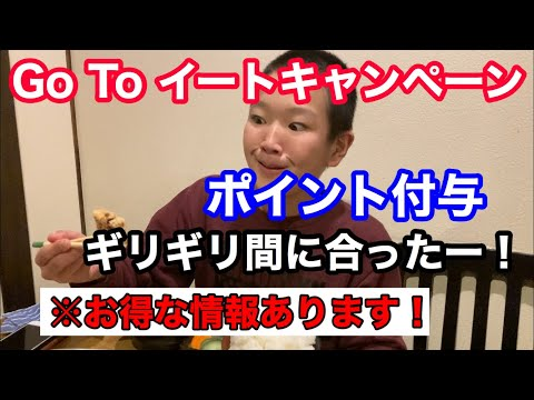 【Go Toイート】ポイント付与ギリギリセーフ!家族で食べにいきました。@ゆるり蔵