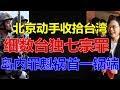 锵锵三人行 幼婷:李宗瑞艳照门在台湾引发