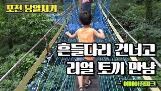 [외동어멈] 서울근교 당일치기 나들이 갈만한 곳, 포천…