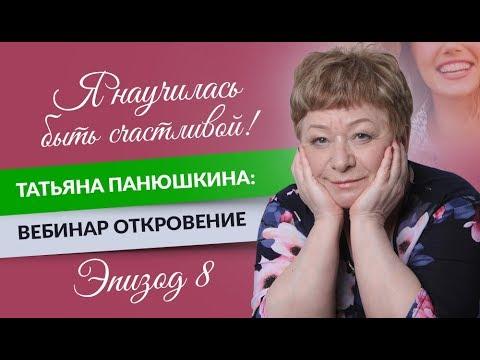 0 Я научилась быть счастливой. Татьяна Панюшкина: Вебинар Откровение. Эпизод 8