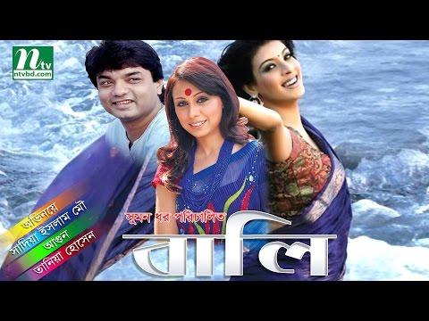 Bangla Telefilm: Bali | Sadia Islam Mou, Agun, Tania | Directed by Sumon Dhar