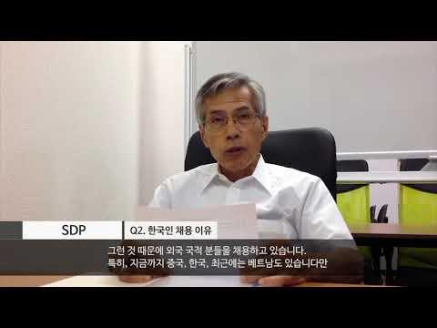 일본 SDP 기업관계자 인터뷰 커버 이미지