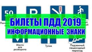 Билеты ПДД 2019.  Информационные знаки