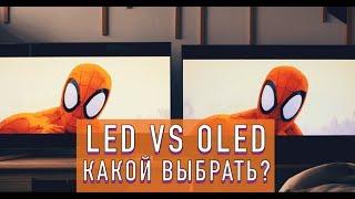 LED и OLED. В чем разница?