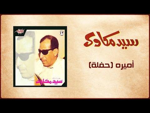 Amira Live - Sayed Mekawy أميره تسجيل حفلة - سيد مكاوي