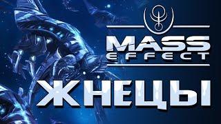 Жнецы. Древний ужас галактики | Misterium - Mass Effect