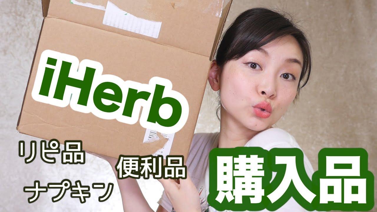 iherb購入品〜便利品・リピ品・オーガニックナプキン〜