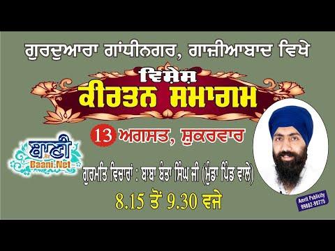 Live-Now-Katha-Samagam-Gandhi-Nagar-Gaziabad-13-August-2021
