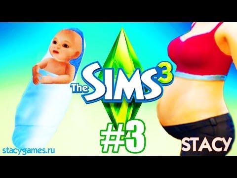 The Sims 3 Без Дома #3 / Принимаем Роды! / Stacy