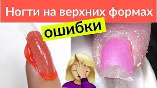 Наращивание ногтей на ВЕРХНИЕ ФОРМЫ - Ошибки