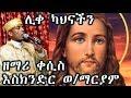 ሊቀ ካህናችን +++ አዲስ መዝሙር በ ቀሲስ እስክንድር ወ/ማርያም/Liqe Kahenachen /new mezmur by Kesis Eskinder W/mariam