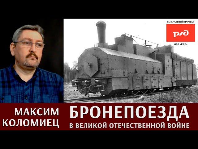 Бронепоезда в Великой Отечественной войне