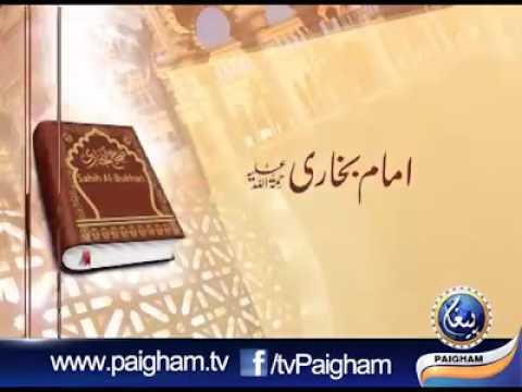 Imaam Bukhari ne kaise Sahih Hadees Jamaah ki.