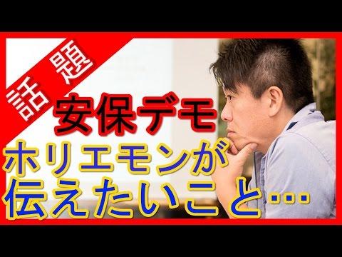 【安保法案】ホリエモンが「SEALDs」に対して伝えたいこと。ツイッター反対デモ批判!