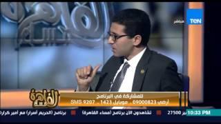 """مساء القاهرة - هيثم ابو العز الحريري : يسأل """" فين فلوس زيادة اسعار السجائر """" احنا بنتسرق !!"""
