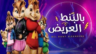 Hussein Al Jasmi - Bel Bont el Areed (Chipmunks Cover) حسين الجسمي - بالبنط العريض بصوت السناجب