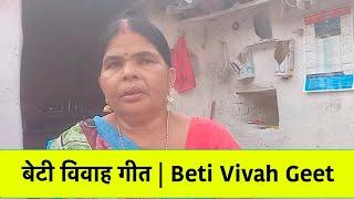 Beti Vivah Geet Bihari Lokgeet By Manorama Devi