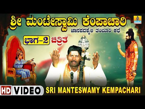 ಮಂಟೇಸ್ವಾಮಿ ಕೆಂಪಾಚಾರಿ ಚಿತ್ರಿತ   Sri Manteswamy Kempachari PART 2   HD Video   Tamburi Style Kathe