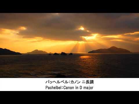 やっぱり最後はバロック音楽・After all the last is Baroque music(長時間作業用クラシックBGM) - Поисковик музыки mp3real.ru
