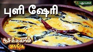 புளி ஷேரி – Rusikkalam Vanga | 20/06/2017 | Puthuyugam TV Show