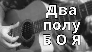 Два Гитарных ПолуБоя. Урок гитарного боя || Уроки Гитары-Игра на Гитаре