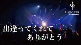 """Lugz&Jera (ラグズ・アンド・ジェラ) / 「出逢ってくれてありがとう 」 from LIVE DVD """"One man LIVE 2018"""""""