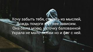TENCA - Дождь (Lyrics)