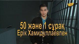 Актер Ерік Хамидуллаевпен 50 және 1 сұрақ