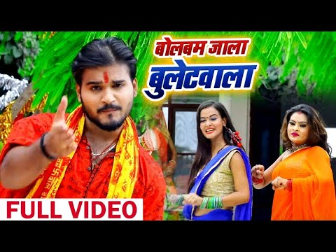 hd-video---arvind-akela-kallu---बोलबम-जाला-बुलेटवाला-bolbam-jaala-bulletwala---bhojpuri-bolbam-song