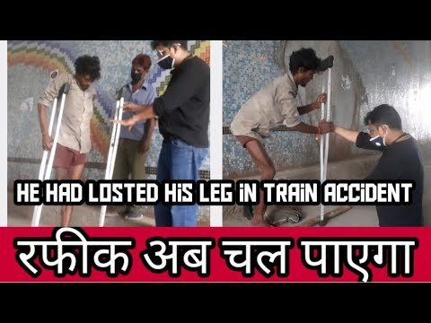 Lost his Leg in Train Accident रफीक को बैसाखी दी अब वो चल पायेगा | gives cruches from YouTube · Duration:  5 minutes 29 seconds