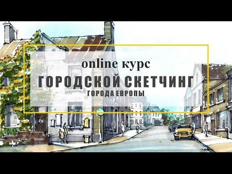 Онлайн курс по автодизайну и скетчингу