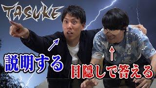 究極の助け合いクイズ『TASUKE』クイズ王は目隠ししていても正解できるのか?