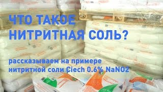 Что такое НИТРИТНАЯ СОЛЬ (нитритно-посолочная смесь)? На примере соли нитритной Ciech 0.6%. БСК-СОЛЬ(В данном видео мы рассматриваем что такое нитритная соль, ее назначения и влияние на готовый продукт на..., 2016-03-14T14:42:36.000Z)