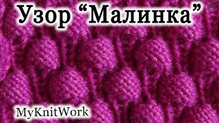 "Вязание спицами. Узор ""Малинка"". Knitting. Pattern ""Malinka"". Relief pattern."