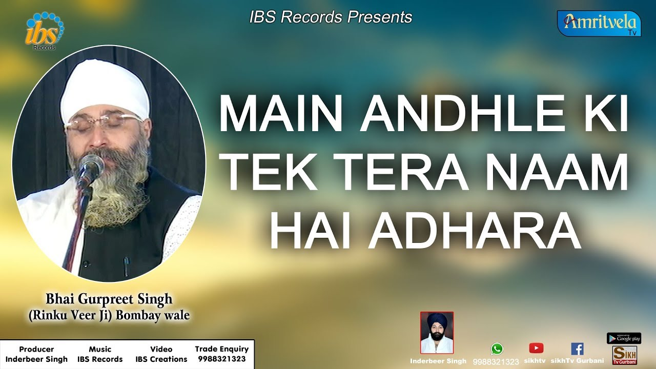 Main Andhle Ki Tek Tera Naam Hai Adhara Satnam Sri Waheguru  Bhai Gurpreet  Singh Bombay Wale