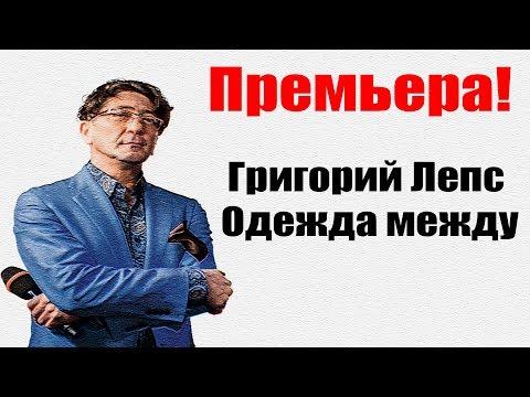 Григорий Лепс – Одежда между. Премьера 2020 (ТЕКСТ/ЛИРИК)
