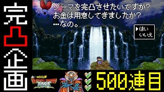 【ドラクエタクト】ここまで来たらやるしかない「ゾーマ」全力でガチャ500連目