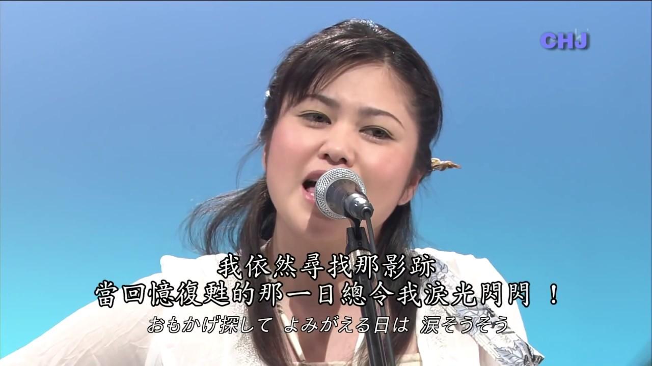 夏川りみ-涙そうそう+小錦(KONISHIKI)-海邊的家 - YouTube