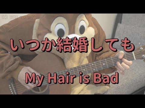 ひといきつきながら/山本彩(NMB48)/ギターコード   Doovi