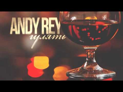 Andy Rey - Гулять (СаняDjs Prod.) (НОВИНКА)